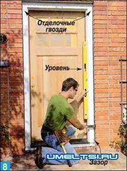 Установка дверей своими руками