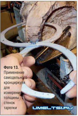 Точение тарелки из соснового сувеля