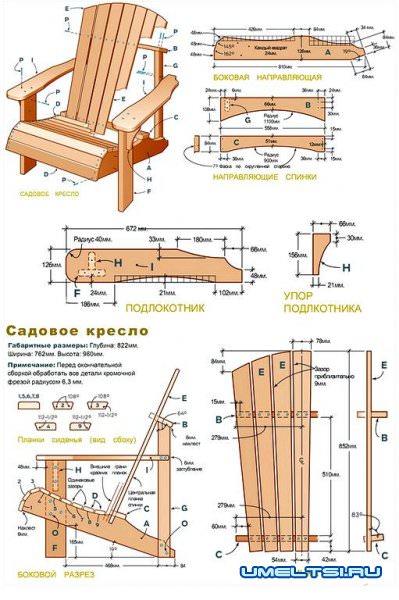 садовая мебель: чертежи
