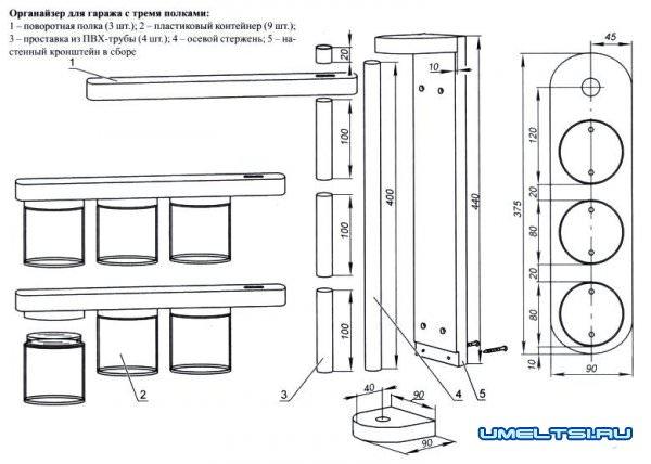 органайзер для гаража: чертеж