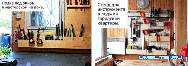 Делаем органайзер для инструментов