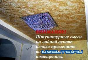 Чем отделать потолок-жидкие обои