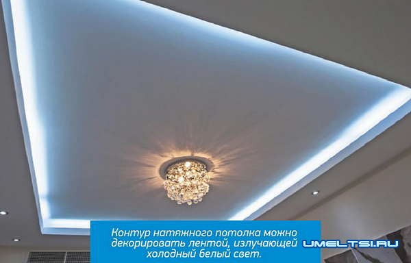 светодиодная подсветку потолка