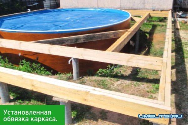 Делаем помост и каркас для бассейна