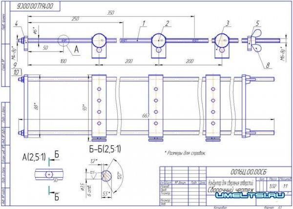 чертеж кондуктора