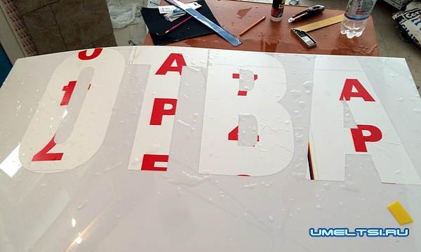 Делаем световые буквы для вывески